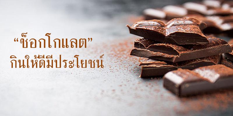ช็อกโกแลต กินให้ดีมีประโยชน์