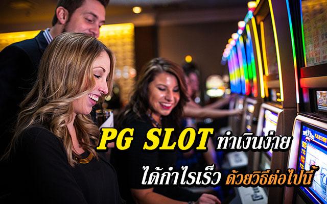 PG SLOT ทำเงินง่ายได้กำไรเร็ว ด้วยวิธีต่อไปนี้