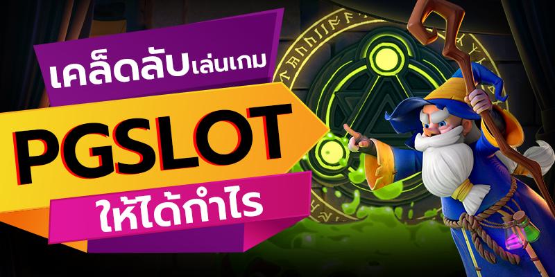 เคล็ดลับเล่นเกม PGSLOT ให้ได้กำไร